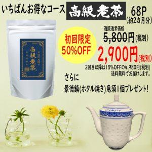 高級老茶68P定期便の説明