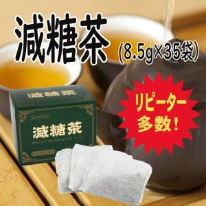 リピーター多数共栄の減糖茶パッケージ写真