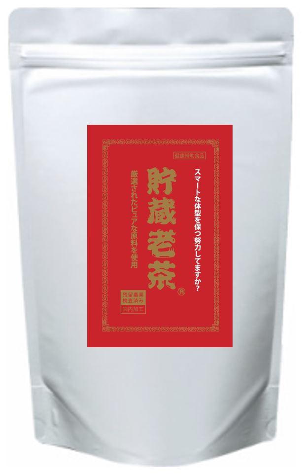 貯蔵老茶 60P