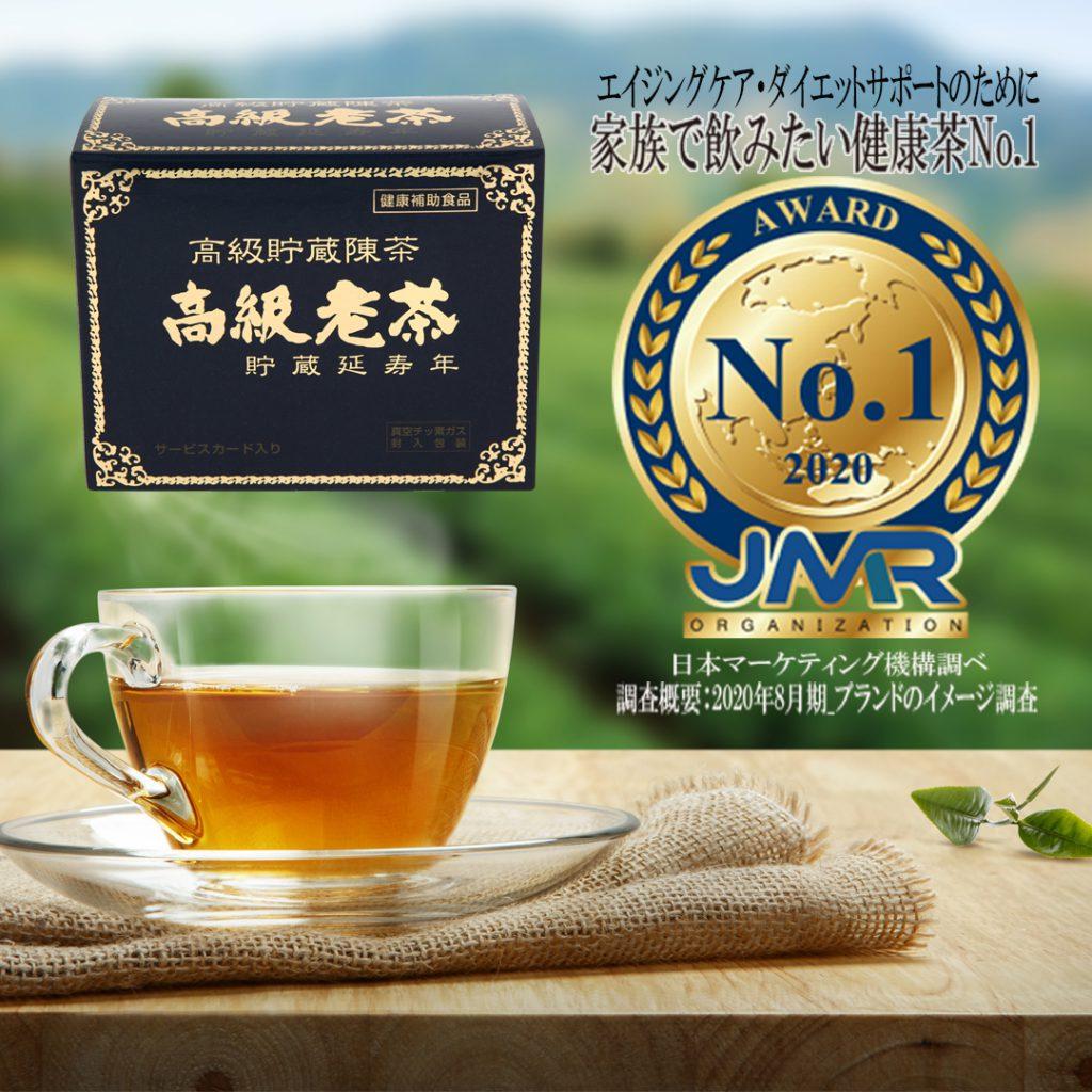 高級老茶がエイジングケア・健康のために家族で飲みたい健康茶No.1を受賞