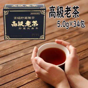 高級老茶湯呑み