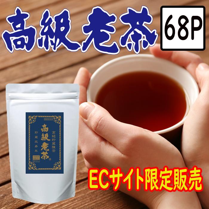 高級老茶68P