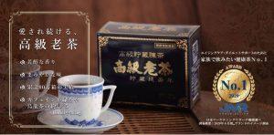 高級老茶が家族で飲みたい健康茶No.1を受賞